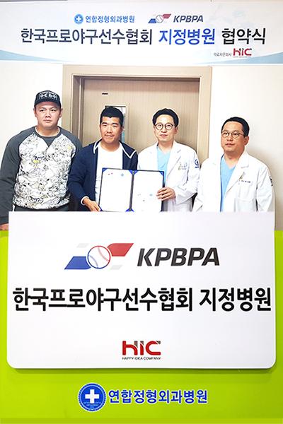 한국프로야구선수협회 지정병원 협약